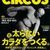 月刊CIRCUSの「朝活、夜活、休活入門」特集で紹介されました。