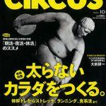 月刊「CIRCUS」10月号の特集「朝活、夜活、休活入門」で紹介されました。