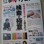 月刊「仕事とパソコン」2011年6月号の「編集長インタビュー」で紹介されました。