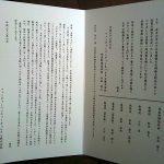 フューチャーベンチャーキャピタル創業者、川分社長の退任の挨拶状をいただいて