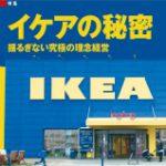 イケアの取り組みに見る「大型店舗」の社会貢献のかたち