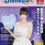 週刊「Lifenesia」で書籍「インドネシアのことがマンガで3時間でわかる本」が紹介されました。