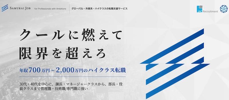 Samurai Job グローバル外資系ハイクラス転職支援サービス