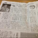 「じゃかるた新聞」で私の人物紹介が掲載されました。