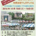日本インドネシア市民友好フェスティバル2016|代々木公園で10月中旬開催へ