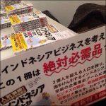 「インドネシアのことがマンガで3時間でわかる本」1年半で3度目の増刷に