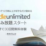 海外生活に必須の「キンドル」日本でも読み放題サービスがスタートで期待大!