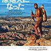 10代から狩猟採集生活!! という著者の本『ぼくは原始人になった』
