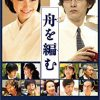 映画「舟を編む」は、なぜ日本の大学生にオススメなのか?