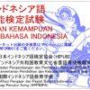 インドネシア語検定を受けてみよう|レベル、難易度、診断テストなど