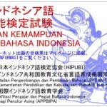 インドネシア語検定を受けてみよう レベル、難易度、診断テストなど