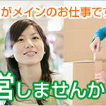 「IKEAショッピング」のアルバイト採用を強化中!(紙媒体での告知をスタート)