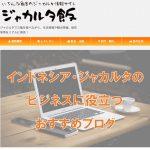 インドネシアのビジネスに役立つ日本人ブログ|本ブログが選ばれました!