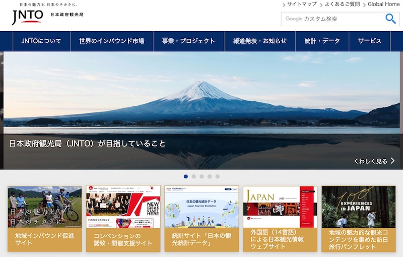 日本政府観光局 JNTO ウェブサイト