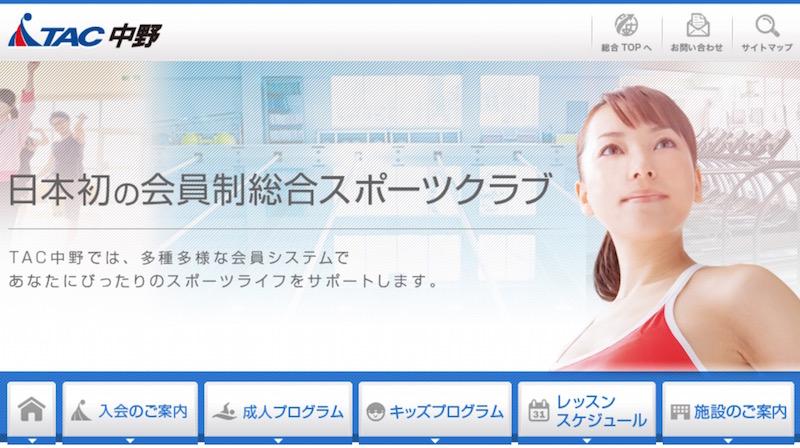 TAC中野・東京アスレティッククラブ