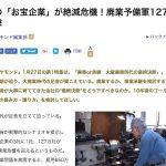 廃業予備軍127万社の衝撃|中小企業の事業継承と後継者問題の処方箋