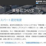 「事業承継M&Aエキスパート検定」合格体験記|難易度や勉強法は?