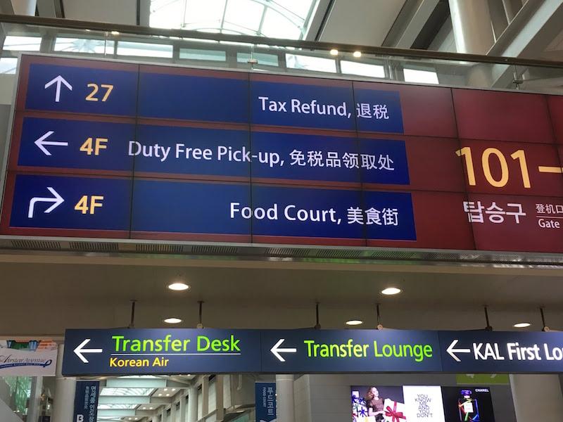 仁川国際空港 ターミナル内部