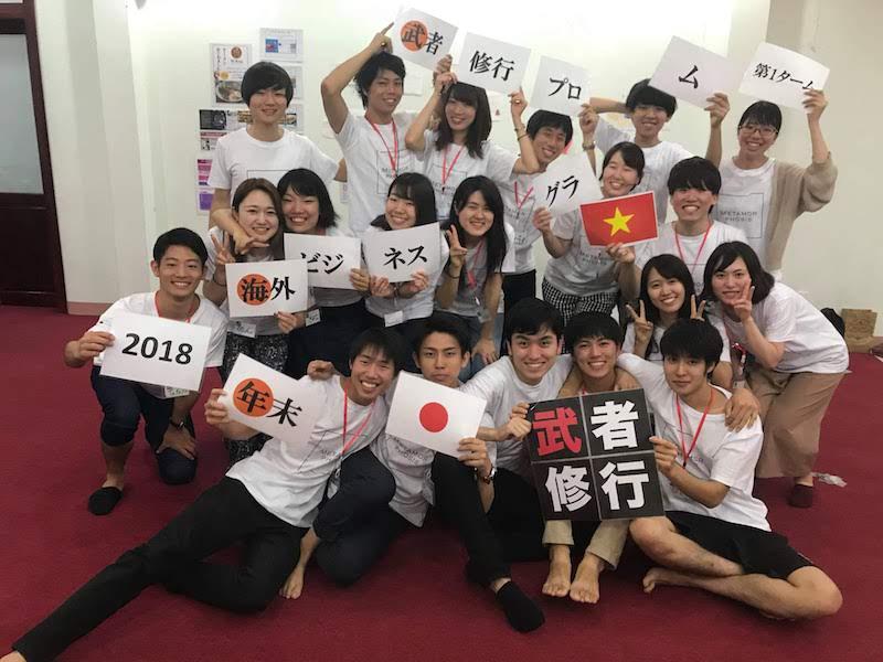 武者修行プログラム 2018年末第1ターム 参加者