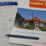 学会誌『火葬研究』でインドネシア東ジャワの火葬レポートを発表!