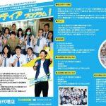 インドネシアで日本語ボランティア|短期もOK、内容と魅力は?