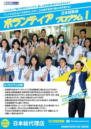 日本語教師ボランティア インドネシア