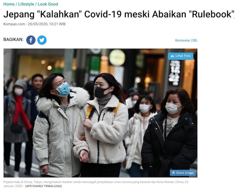 コンパス インドネシア 新型コロナ 記事