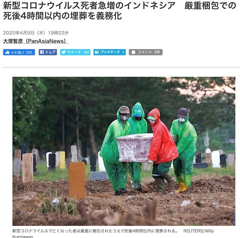ニューズウィーク「新型コロナウイルス死者急増のインドネシア 厳重梱包での死後4時間以内の埋葬を義務化」
